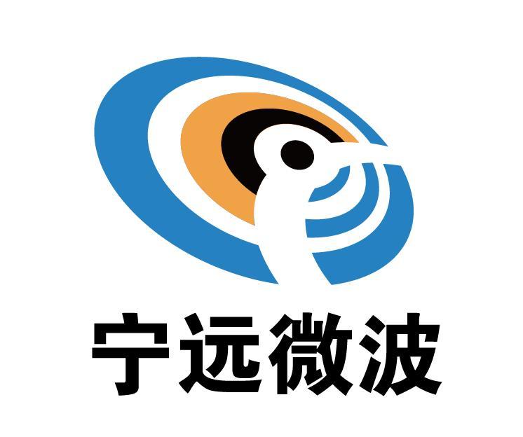 烟台宁远微波设备有限公司