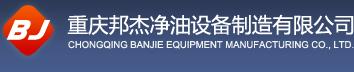 重庆邦杰净油设备有限公司