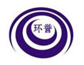 衡阳市环誉医疗设备有限公司