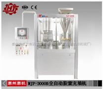 NJP-3000C全自动胶囊充填机