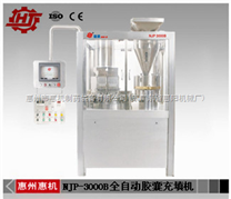 NJP-3000B全自动胶囊充填机