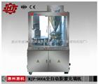 NJP-900A全自動膠囊充填機