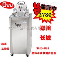 SHB-B88三抽头两表SHB-B88立式循环水式多用真空泵
