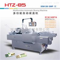 HTZ-85型多功能自动装盒机