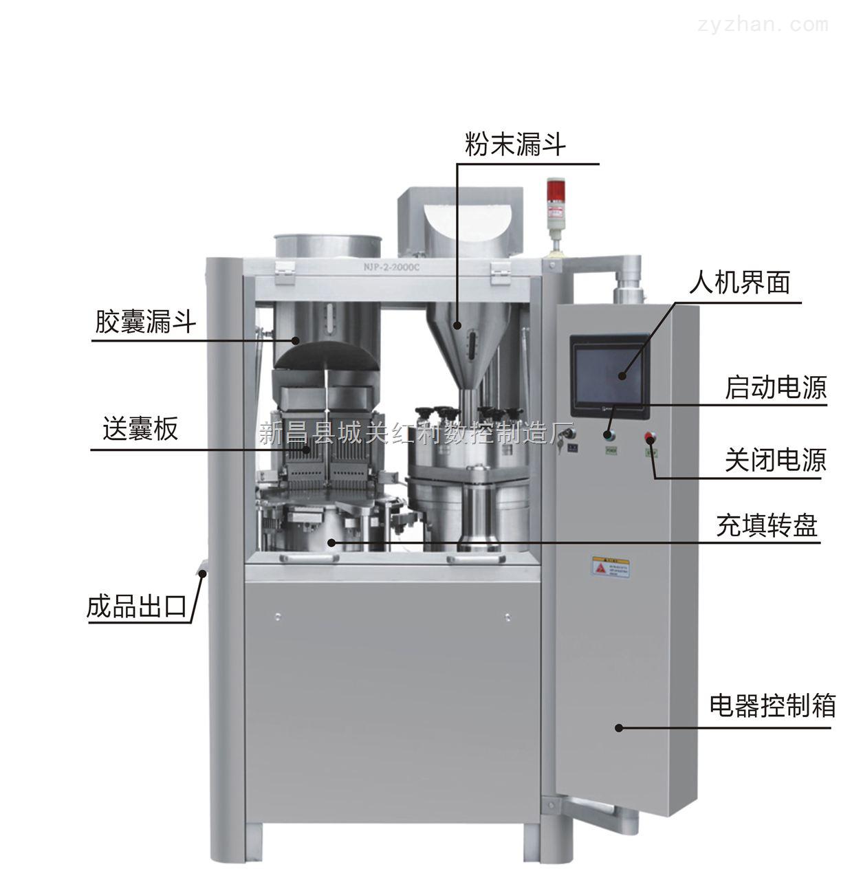 njp--2-1200型-全自动胶囊填充机|全自动胶囊充填机