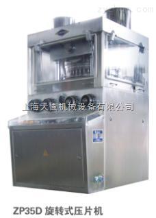 上海中药压片机