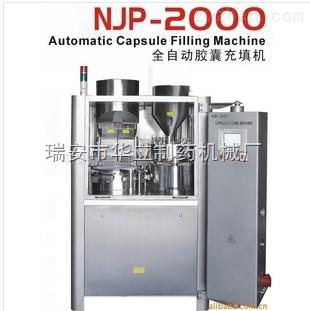 njp-2000c-全自动胶囊填充机-瑞安市华立制药机械厂