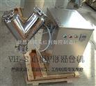 可定时VH-5小型干粉混合机|干粉搅拌机|干粉料混合机