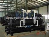 低温螺杆冷水机组/低温螺杆盐水机组