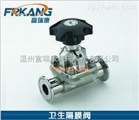 【SUS304】不锈钢快装隔膜阀