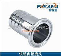 【SUS304】【SUS304】不锈钢软管接头