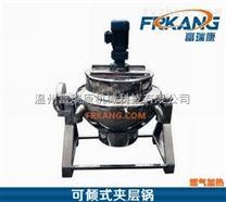 【富瑞康】不锈钢可倾燃气夹层锅