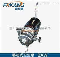 BAW移动式衛生泵