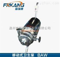 BAW型移动式卫生泵