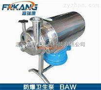 不銹鋼防爆衛生泵