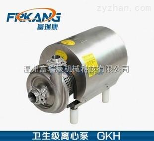 【富瑞康】GKH型阿法拉伐卫生离心泵