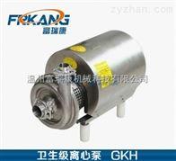 GKH衛生級離心泵