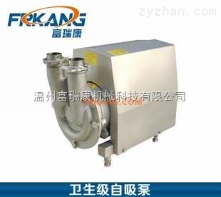 SLRP型10T不锈钢自吸泵