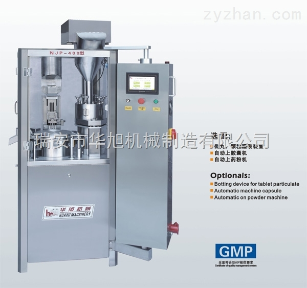 NJP-200-NJP-200型全自动胶囊充填机