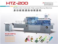供应多功能高速自动装盒机