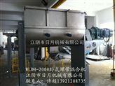 WLDH-500-翻轉式螺帶混合機