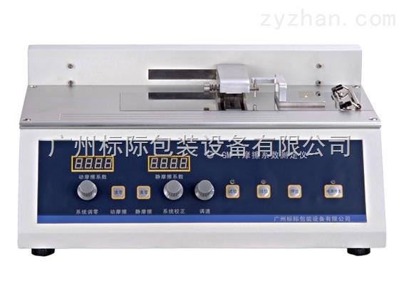 薄膜摩擦系数仪生产厂家