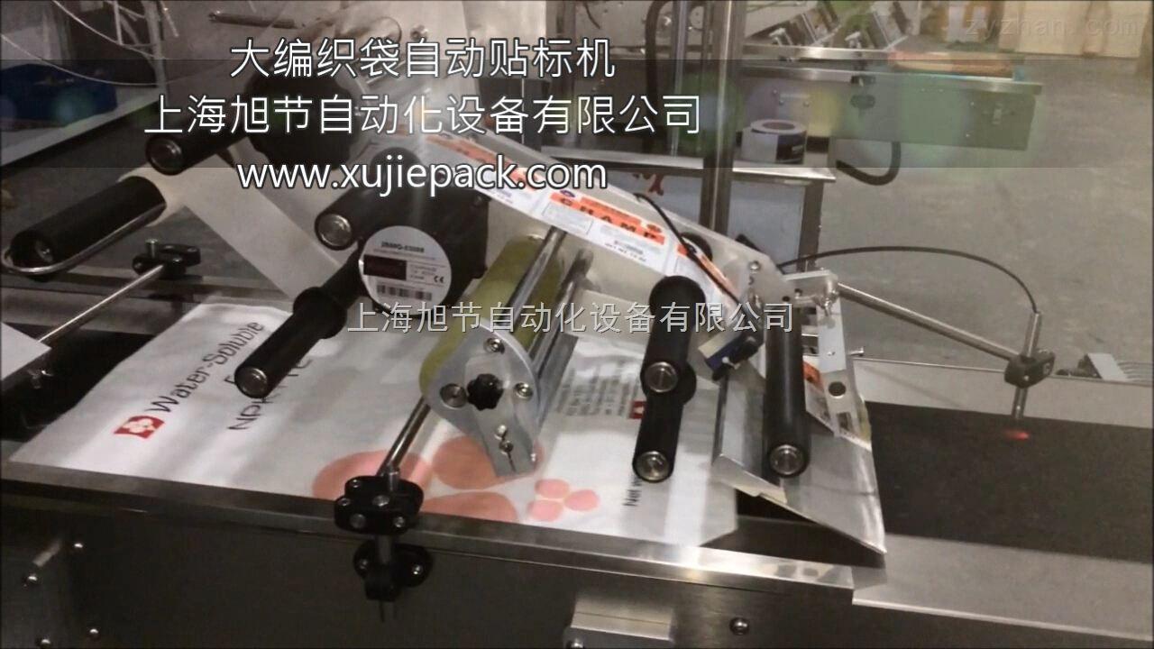 全自动编织袋平面贴标机