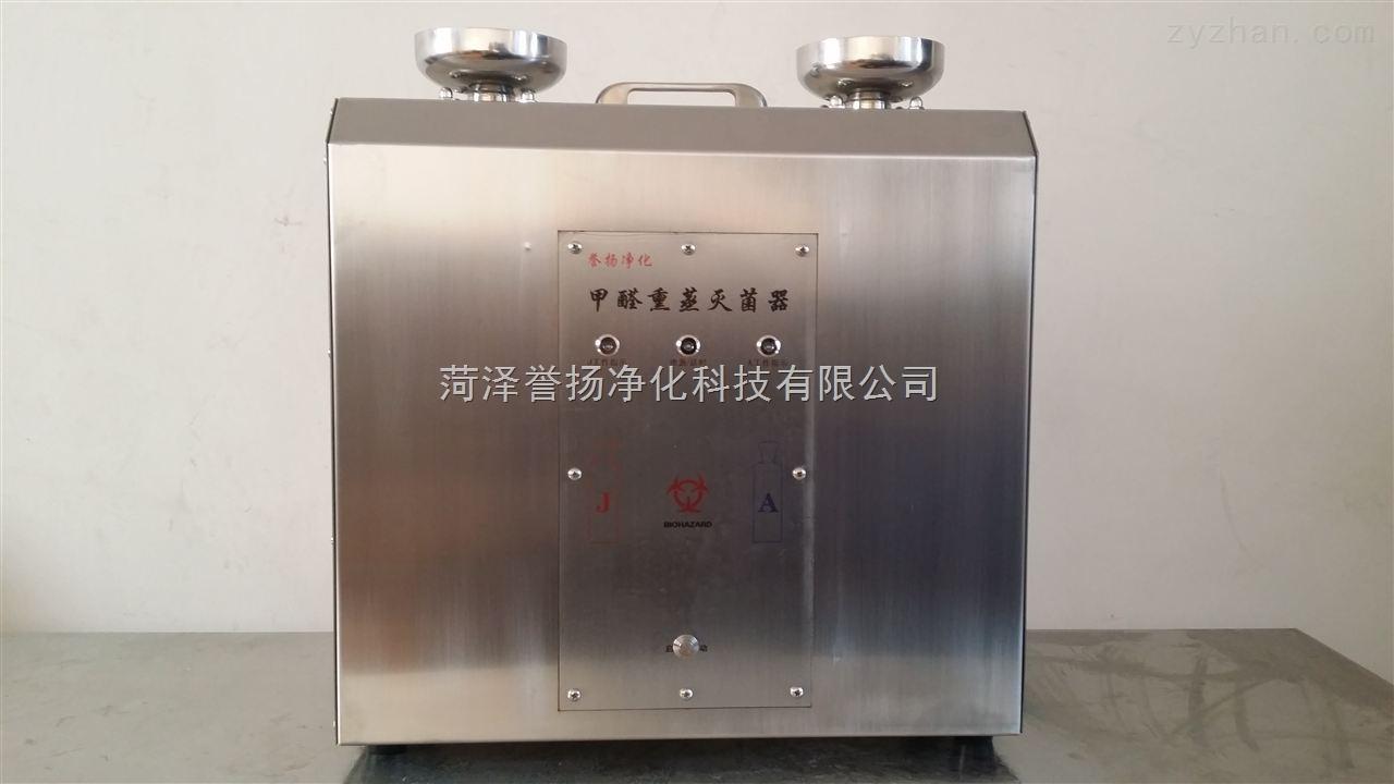 新一代JA-2LY甲醛熏蒸灭菌器