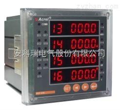 安科瑞AGF-D96 光伏直流柜采集装置