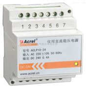 安科瑞ACLP10-24 直流稳压电源