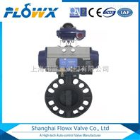 气动UPVC蝶阀,台湾环琪塑料阀,双作用汽缸