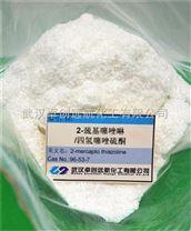 2-巯基噻唑啉白色针状结晶  武汉卓创电镀中间体厂家