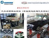 汉臣HANCHEN静压支撑油缸车辆道路模拟系统应用