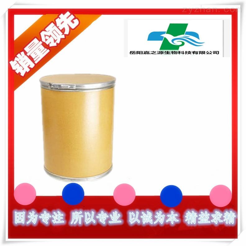99%-3-羟基苯乙酮原料药|医药中间体厂家|121-71-1