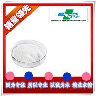 十一烯酸锌原料药厂家现货供应|抗病毒抗感染原料药厂家