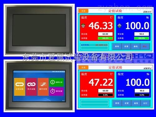 广东省恒温恒湿箱厂家