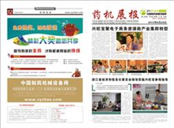 2013CPHI展商讯