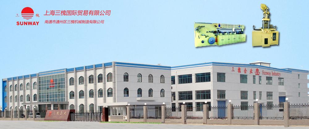 上海三槐國際貿易有限公司風采