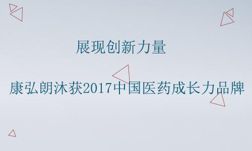 展现创新力量 康弘朗沐获2017中国医药成长力品牌