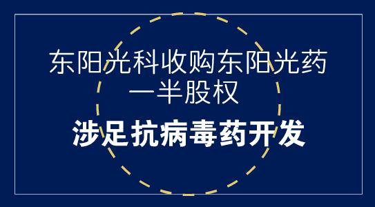 东阳光科收购东阳光药一半股权 涉足抗病毒药开发