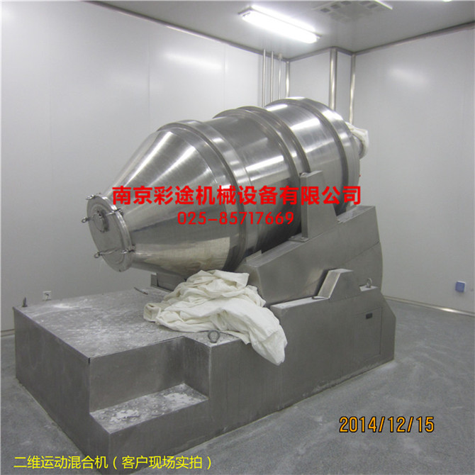 eyh-南京高品质二维运动混合机
