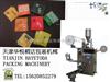 DXDK-100NWD袋泡茶代加工专用包装机