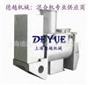 上海德越全国联保:高品质混合机,高性能搅拌机,高性价比混料机